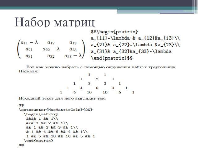 Набор матриц