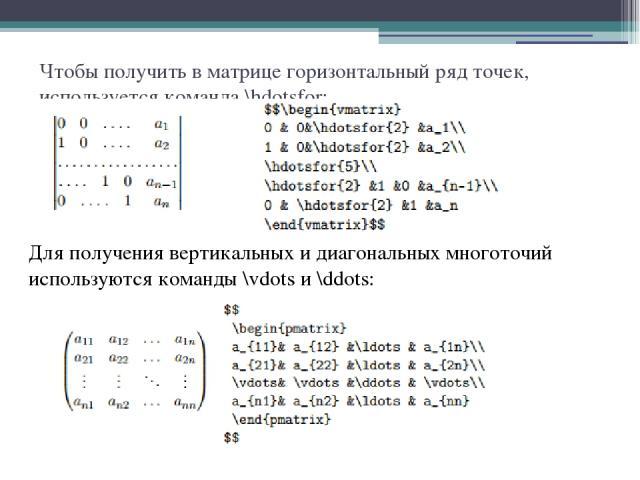 Чтобы получить в матрице горизонтальный ряд точек, используется команда \hdotsfor: Для получения вертикальных и диагональных многоточий используются команды \vdots и \ddots: