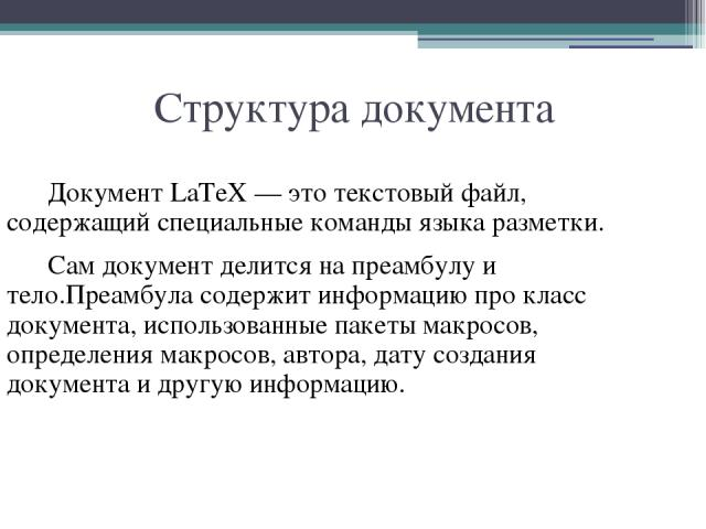 Структура документа Документ LaTeX — это текстовый файл, содержащий специальные команды языка разметки. Сам документ делится на преамбулу и тело.Преамбула содержит информацию про класс документа, использованные пакеты макросов, определения макросов,…