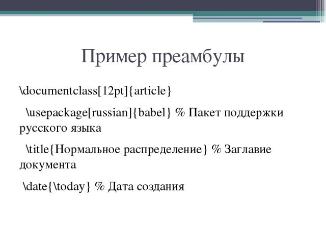 Пример преамбулы \documentclass[12pt]{article} \usepackage[russian]{babel} % Пакет поддержки русского языка \title{Нормальное распределение} % Заглавие документа \date{\today} % Дата создания