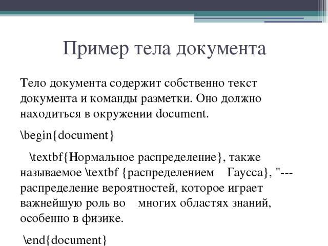 Пример тела документа Тело документа содержит собственно текст документа и команды разметки. Оно должно находиться в окружении document. \begin{document} \textbf{Нормальное распределение}, также называемое \textbf {распределением Гаусса},