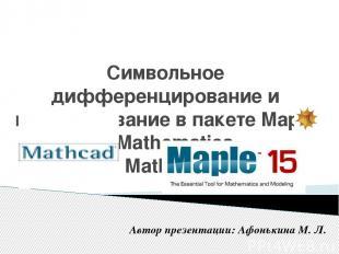 Символьное дифференцирование и интегрирование в пакете Maple V, Mathematica, Mat