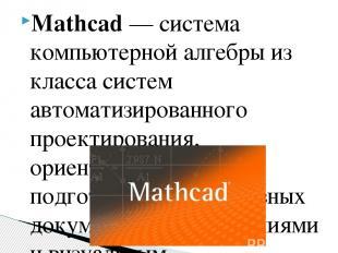 Mathcad— система компьютерной алгебры из класса систем автоматизированного прое