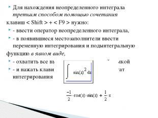 Для нахождения неопределенного интеграла третьим способом помощью сочетания клав
