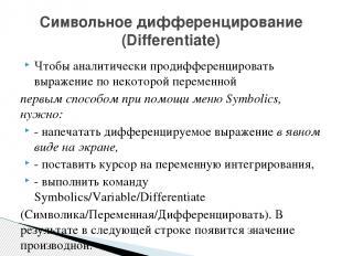 Чтобы аналитически продифференцировать выражение по некоторой переменной первым