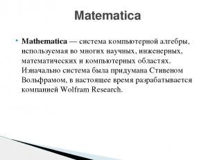 Mathematica—система компьютерной алгебры, используемая во многих научных, инже