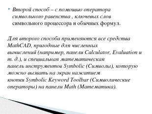 Второй способ – с помощью оператора символьного равенства , ключевых слов символ