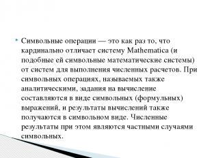 Символьные операции — это как раз то, что кардинально отличает систему Mathemati