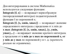 Для интегрирования в системе Mathematica используются следующие функции: Integra