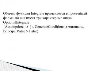 Обычно функция Integrate применяется в простейшей форме, но она имеет три характ