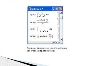 Примеры вычисления неопределенных интегралов (продолжение)