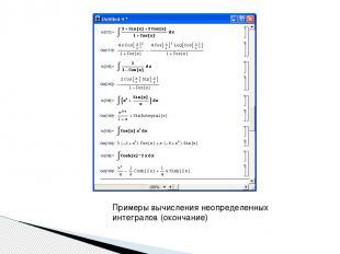 Примеры вычисления неопределенных интегралов (окончание)