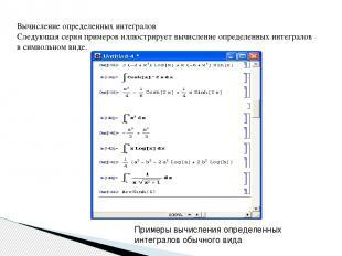 Вычисление определенных интегралов Следующая серия примеров иллюстрирует вычисле