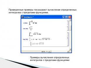 Приведенные примеры показывают вычисление определенных интегралов с пределами-фу