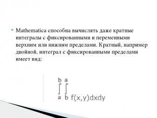 Mathematica способна вычислять даже кратные интегралы с фиксированными и перемен
