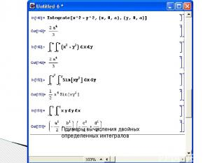 Примеры вычисления двойных определенных интегралов