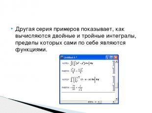 Другая серия примеров показывает, как вычисляются двойные и тройные интегралы, п