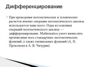 При проведении математических и технических расчетов именно операции математичес