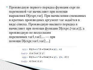Производную первого порядка функции expr по переменнойvarвычисляют при помощи