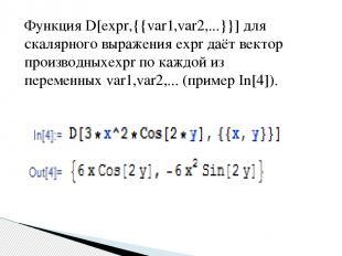 ФункцияD[expr,{{var1,var2,...}}]для скалярного выраженияexprдаёт вектор прои