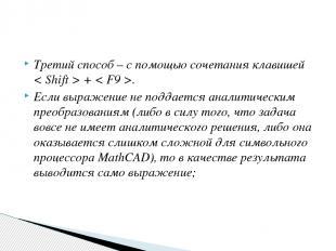 Третий способ – с помощью сочетания клавишей < Shift > + < F9 >. Если выражение