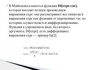 В Mathematica имеется функцияDt[expr,var], которая находит полную производную в