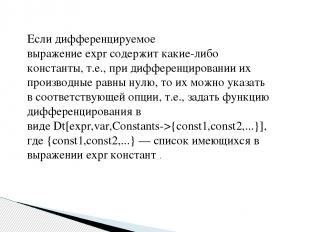 Если дифференцируемое выражениеexprсодержит какие-либо константы, т.е., при ди