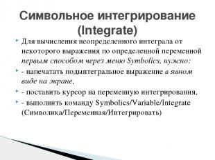 Для вычисления неопределенного интеграла от некоторого выражения по определенной