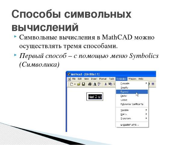 Символьные вычисления в MathCAD можно осуществлять тремя способами. Первый способ – с помощью меню Symbolics (Символика) Способы символьных вычислений