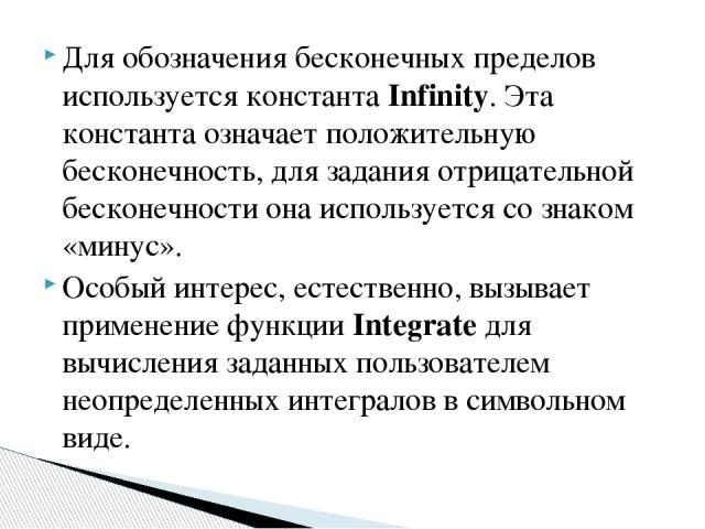 Для обозначения бесконечных пределов используется константа Infinity. Эта константа означает положительную бесконечность, для задания отрицательной бесконечности она используется со знаком «минус». Особый интерес, естественно, вызывает применение фу…