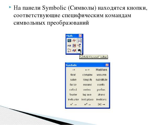 На панели Symbolic (Символы) находятся кнопки, соответствующие специфическим командам символьных преобразований