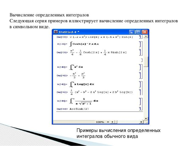 Вычисление определенных интегралов Следующая серия примеров иллюстрирует вычисление определенных интегралов в символьном виде. Примеры вычисления определенных интегралов обычного вида