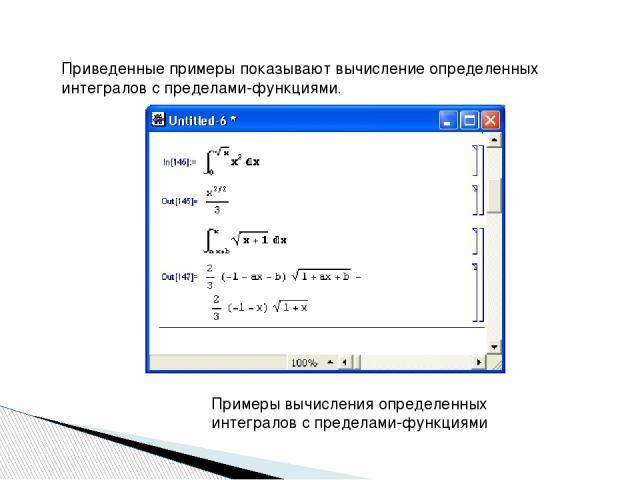 Приведенные примеры показывают вычисление определенных интегралов с пределами-функциями. Примеры вычисления определенных интегралов с пределами-функциями