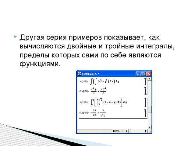 Другая серия примеров показывает, как вычисляются двойные и тройные интегралы, пределы которых сами по себе являются функциями.