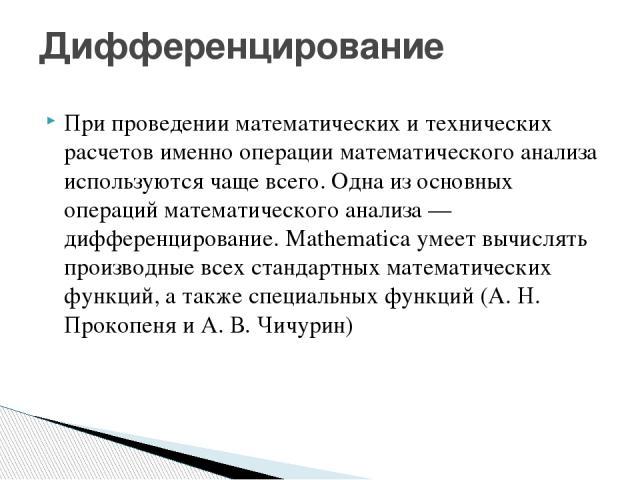 При проведении математических и технических расчетов именно операции математического анализа используются чаще всего. Одна из основных операций математического анализа — дифференцирование. Mathematica умеет вычислять производные всех стандартных мат…