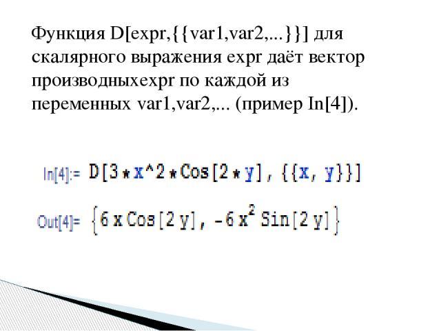 ФункцияD[expr,{{var1,var2,...}}]для скалярного выраженияexprдаёт вектор производныхexprпо каждой из переменныхvar1,var2,...(примерIn[4]).