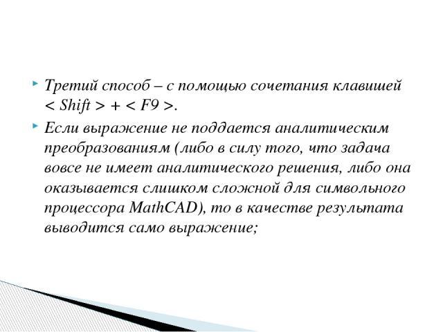 Третий способ – с помощью сочетания клавишей < Shift > + < F9 >. Если выражение не поддается аналитическим преобразованиям (либо в силу того, что задача вовсе не имеет аналитического решения, либо она оказывается слишком сложной для символьного проц…