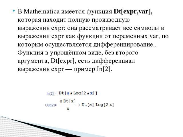 В Mathematica имеется функцияDt[expr,var], которая находит полную производную выраженияexpr: она рассматривает все символы в выраженииexprкак функции от переменныхvar, по которым осуществляется дифференцирование.. Функция в упрощённом виде, без…