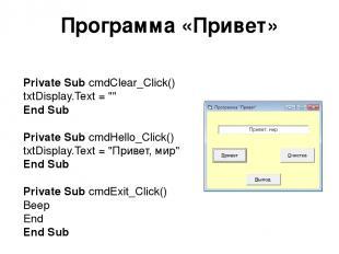 "Программа «Привет» Private Sub cmdClear_Click() txtDisplay.Text = """" End Sub Pri"