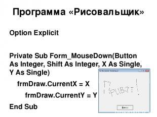 Программа «Рисовальщик» Option Explicit Private Sub Form_MouseDown(Button As Int