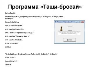 Программа «Тащи-бросай» Option Explicit Private Sub cmdExit_DragOver(Source As C
