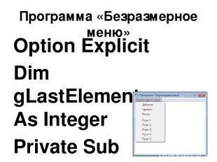 Программа «Безразмерное меню» Option Explicit Dim gLastElement As Integer Privat