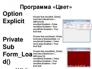 Программа «Цвет» Option Explicit Private Sub Form_Load() mnuWhite.Enabled = Fals
