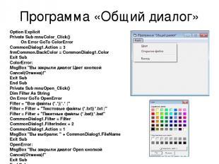 Программа «Общий диалог» Option Explicit Private Sub mnuColor_Click() On Error G