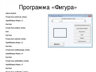 Программа «Фигура» Option Explicit Private Sub cmdCircle_Click() shpAllShapes.Sh