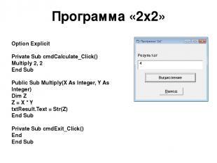 Программа «2х2» Option Explicit Private Sub cmdCalculate_Click() Multiply 2, 2 E
