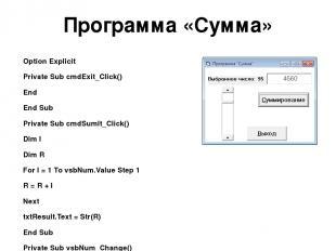 Программа «Сумма» Option Explicit Private Sub cmdExit_Click() End End Sub Privat