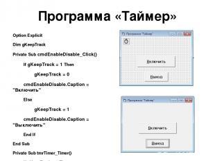 Программа «Таймер» Option Explicit Dim gKeepTrack Private Sub cmdEnableDisable_C