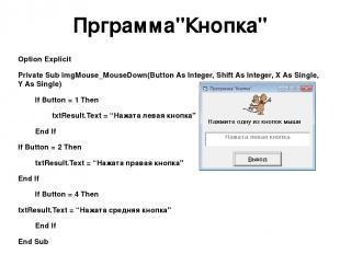 "Прграмма""Кнопка"" Option Explicit Private Sub imgMouse_MouseDown(Button As Intege"