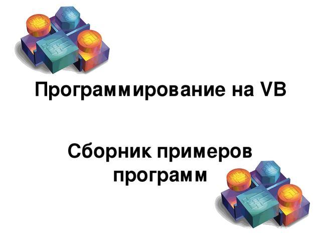 Программирование на VB Сборник примеров программ